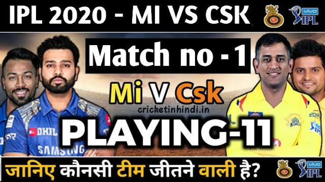 आईपीएल मैच 2020: MI Vs CSK