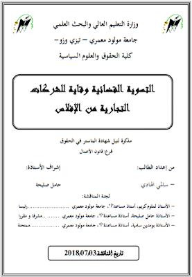 مذكرة ماستر : التسوية القضائية وقاية للشركات التجارية من الإفلاس PDF