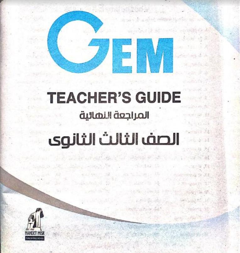 تحميل اجابات كتاب المراجعة النهائية Gem 2020 - الصف الثالث الثانوى (3ث)
