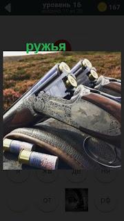 два ружья заряжены патронами и готовыми к стрельбе