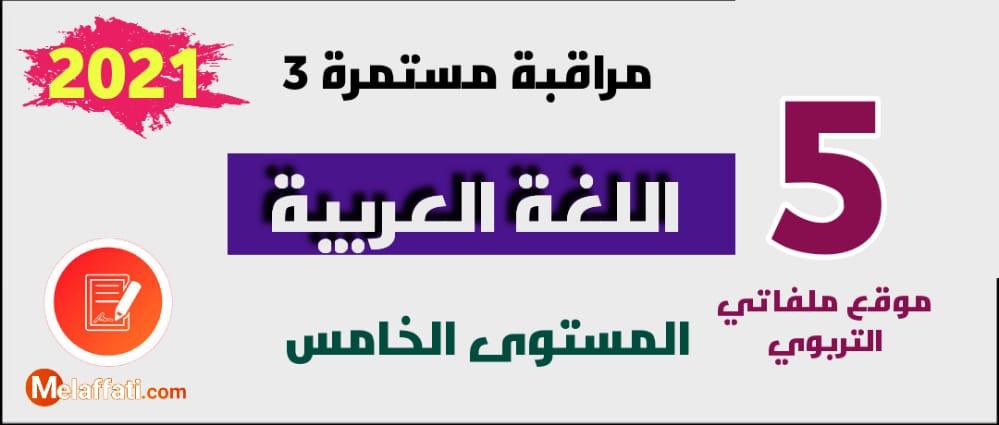 فرض المرحلة الثالثة اللغة العربية المستوى الخامس 2021