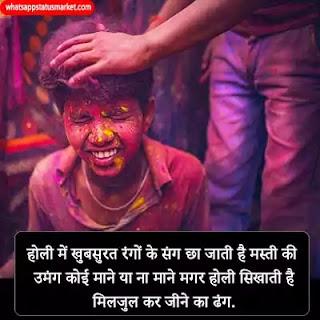 Happy Holi shayari in hindi image