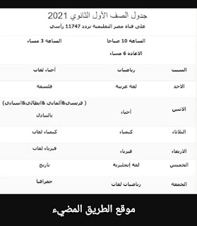 جدول مواعيد قناة مصر التعليمية للصف الاول الثانوي 2020-2021