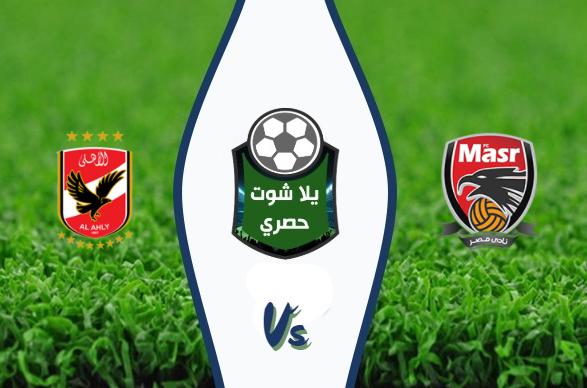 مشاهدة مباراة الاهلي ونادي مصر