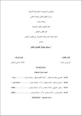 مذكرة ماجستير: وسائل حماية الضمان العام PDF