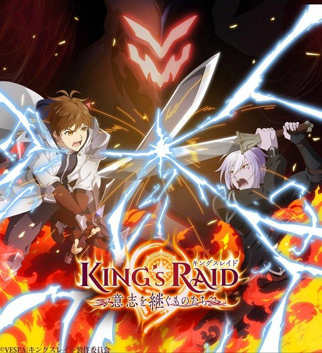 King's Raid: Ishi wo Tsugumonotachi.