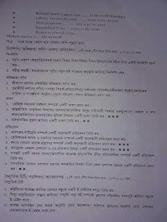 এইচ এস সি বাংলা ২য় পত্র সাজেশন ২০২০ | বাংলা ২য় পত্র এইচ এস সি সাজেশন