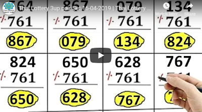 Thailand lottery VIP total king six 3up pair Set  16 April 2019