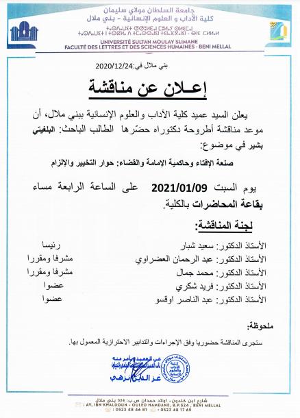 إعلان عن موعد مناقشة أطروحة الدكتوراه للطالب البلغيتي بشير  وذلك يوم السبت 2021/01/09 على الساعة الرابعة مساء بقاعة المحاضرات بالكلية