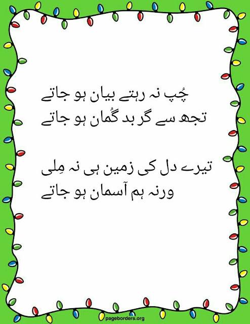 Lovely Poetry Romantic Diary
