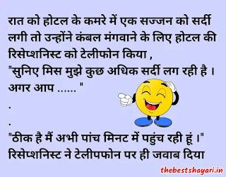 images of Hindi jokes