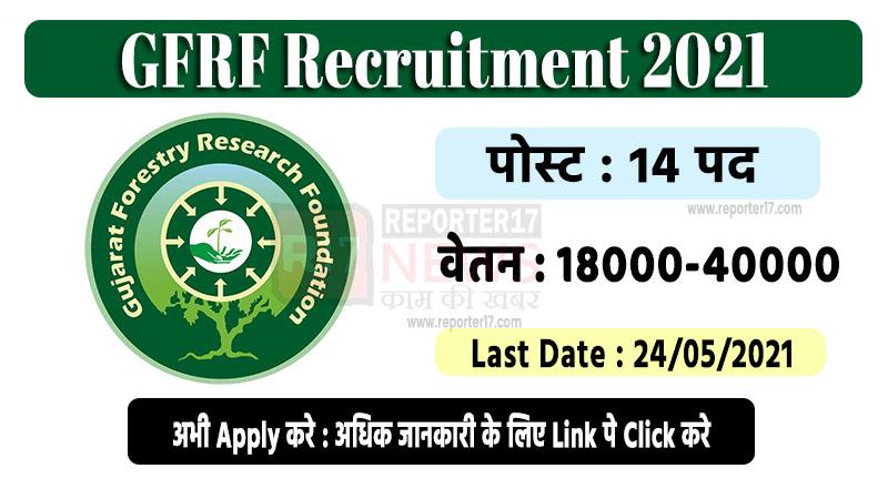 GFRF Recruitment 2021