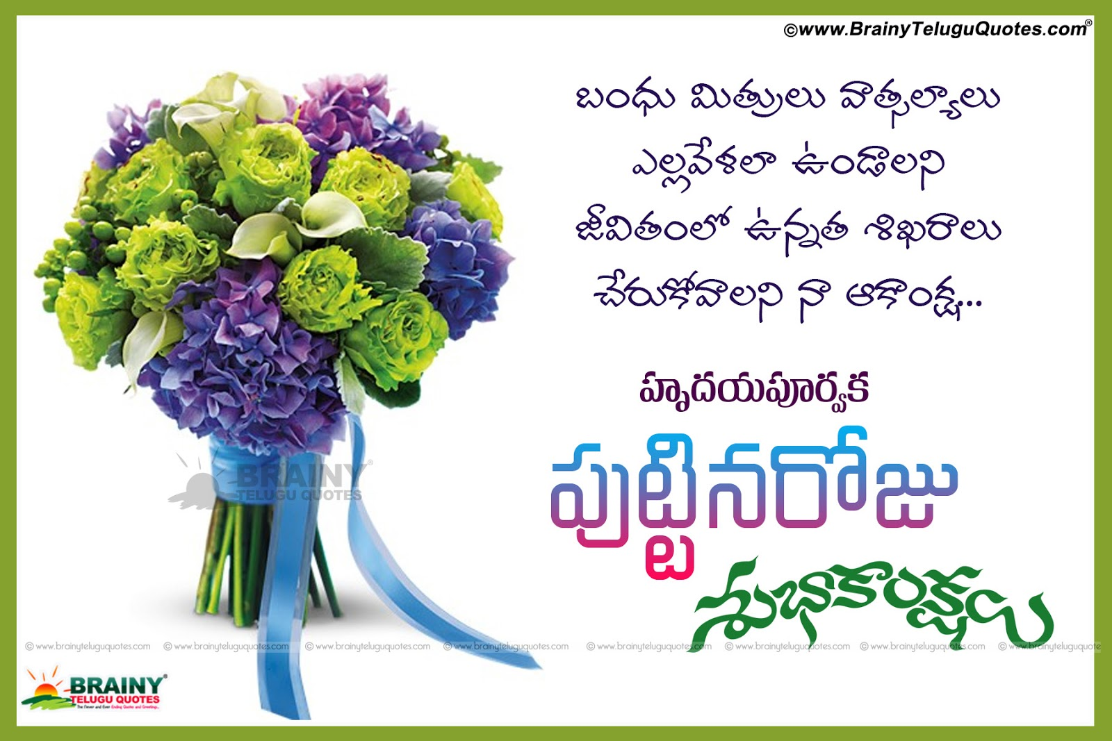 Happy birthday greetings in telugu choice image greeting card examples birthday wishes quotes and messages for family members and friends here is birthday greetings in telugubirthday kristyandbryce Gallery