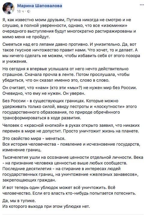 Россияне напуганы словами Путина