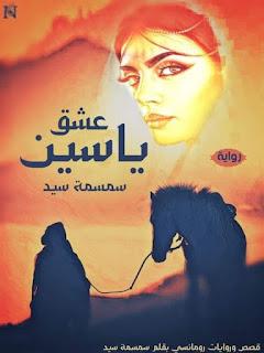 رواية عشق ياسين الفصل السادبع 7 بقلم سمسمة سيد