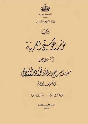 تحميل كتاب pdf مؤتمر الموسيقى العربية الذي عقد في القاهرة سنة ١٩٣٢ النسخة الكاملة
