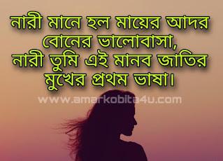 Nari Tumi Lyrics Tasrif Khan