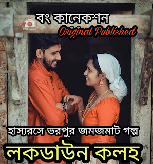 লকডাউন কলহ - Bangla Hashir Golpo - Bangla Love Story Archives
