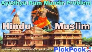 Ayodhya Ram Mandir Case, Ram Mandir Supreme Court Final Ruselt, PickPock Ram Mandir,