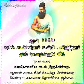 திருக்குறள் 1164