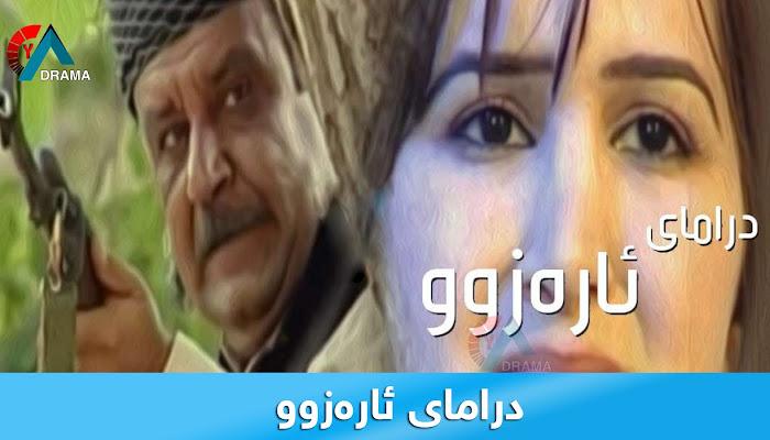 dramay irazw alqay 1