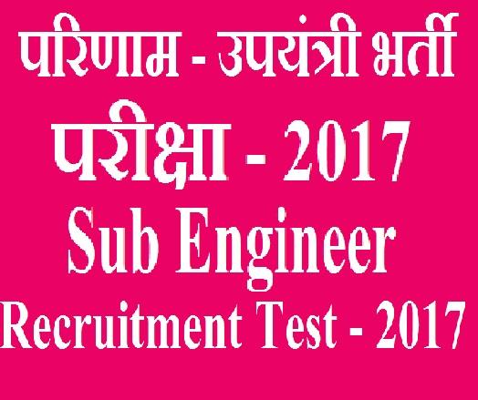 परिणाम - उपयंत्री भर्ती परीक्षा - 2017, Sub Engineer Recruitment Test - 2017