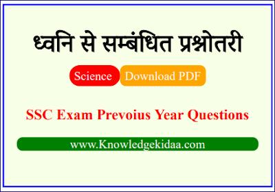 ध्वनि से सम्बन्धित प्रश्नोतरी | SSC Exam Prevoius Year Questions | PDF Download | Objective Questions |