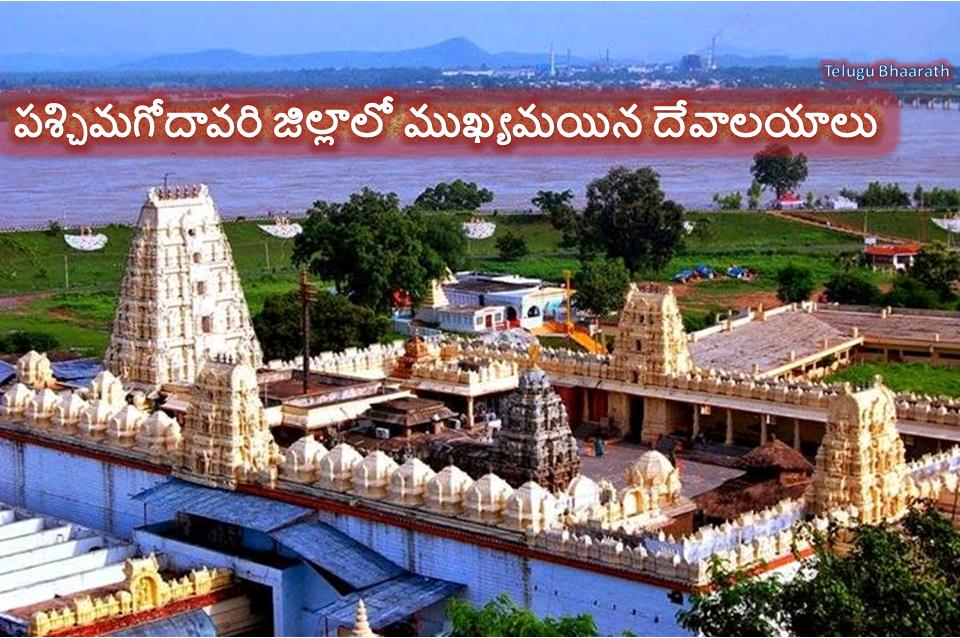 పశ్చిమగోదావరి జిల్లాలో ముఖ్యమయిన దేవాలయాలు - The major temples in West Godavari district