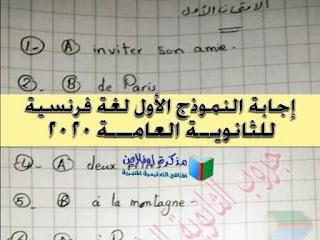 إجابة النموذج الاسترشادي الأول لغة فرنسية للصف الثالث الثانوي 2020