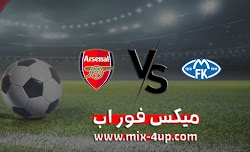 مشاهدة مباراة آرسنال ومولده بث مباشر ميكس فور اب بتاريخ 26-11-2020 في الدوري الأوروبي