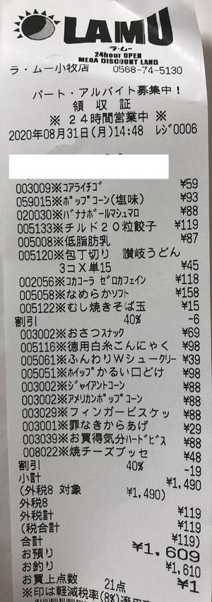 ラ・ムー 小牧店 2020/8/31 のレシート