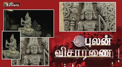 Pulan Visaranai: The stolen statues around the world Tamil Nadu Idols smuggling | 23/09/17