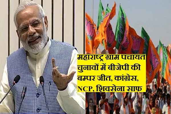 modi-happy-bjp-great-victory-in-maharashtra-gram-panchayat-poll