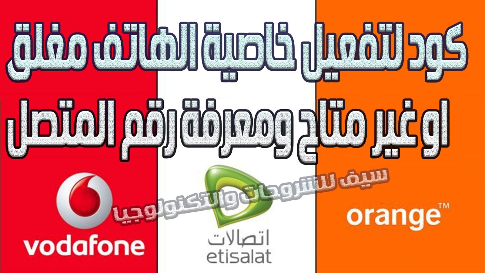 كود لتفعيل خاصية الهاتف مغلق او غير متاح ومعرفة رقم المتصل – اتصالات وموبينيل (اورنج ) فودافون مصر