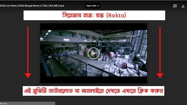 রক্ত ফুল মুভি   Rokto Bengali Full Movie Download HD or Watch   Rokto