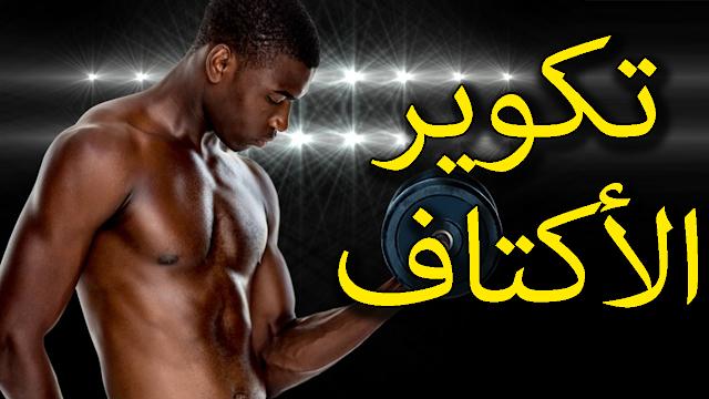 تمرين رهيب للأكتاف و أخطاء شائعة تمنع تكور عضلة الكتف