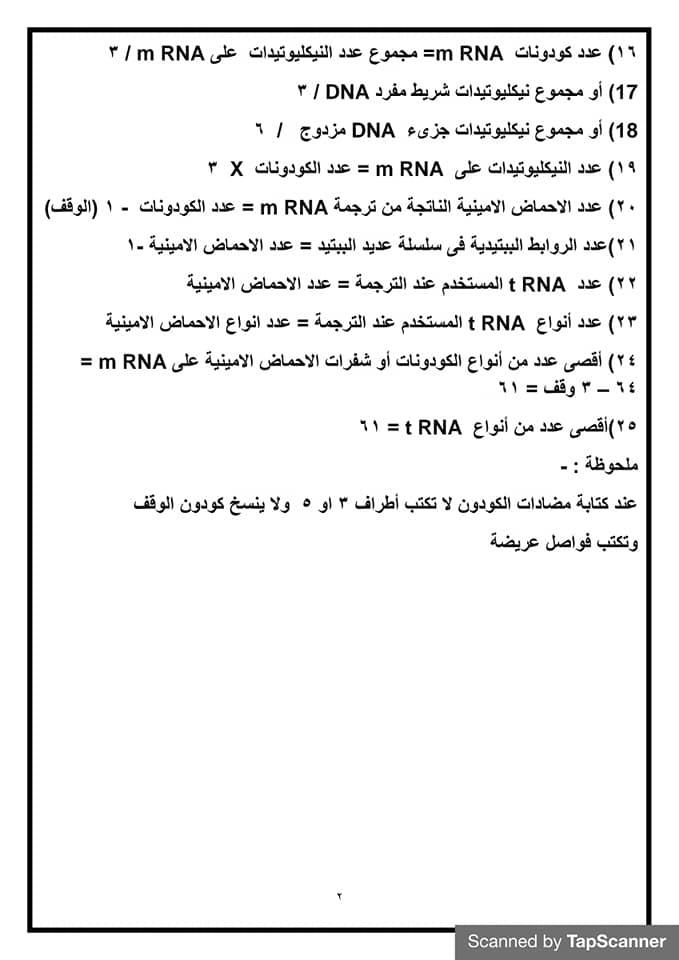 قوانين حل مسائل البيولوجيا الجزيئية احياء للصف الثالث الثانوي أ/ أمل منير 2