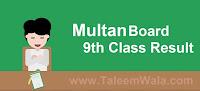 Multan Board 9th Class Result 2018 - BiseMultan.edu.pk SSC Part 1 Results