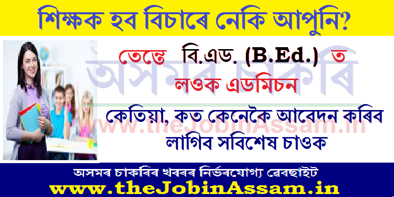How to take B.ED. Admission in Assam 2020