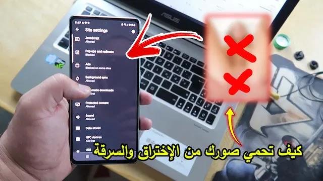 كيف تحمي صورك وفيديوهاتك من الإختراق والسرقة