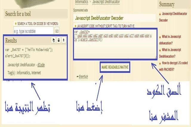 شرح موقع يعمل على تشفير وفك تشفير اكواد جافا سكريبت