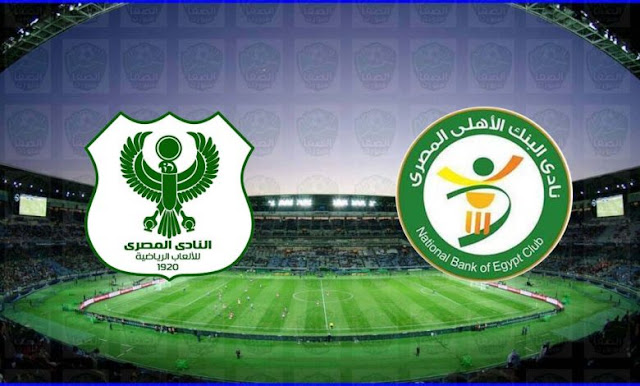مشاهدة مباراة المصري والبنك الاهلي اليوم بث مباشر