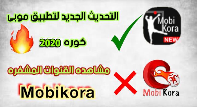 تحميل موبي كورة   تحميل تطبيق موبي كورة Mobi Kora أحدث اصدار 2020