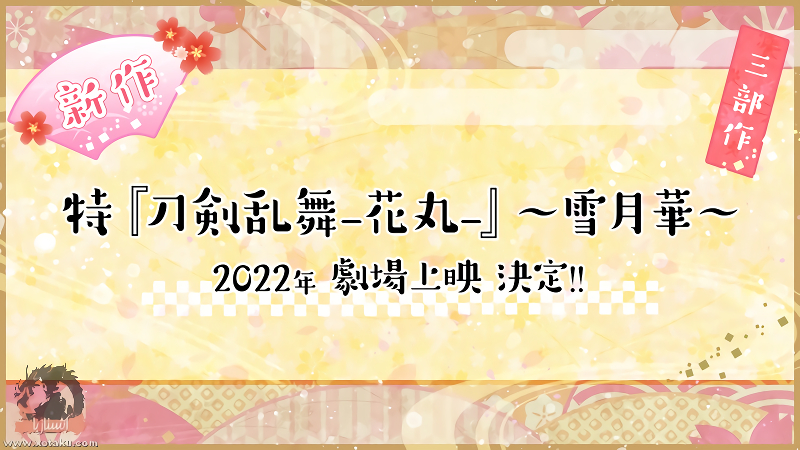Toku: Touken Ranbu - Hanamaru - Setsugetsuka