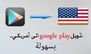 تحويل متجر جوجل بلاي العربي العادي الى امريكي على أندرويد