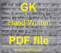 gk handwritten notes pdf in hindi