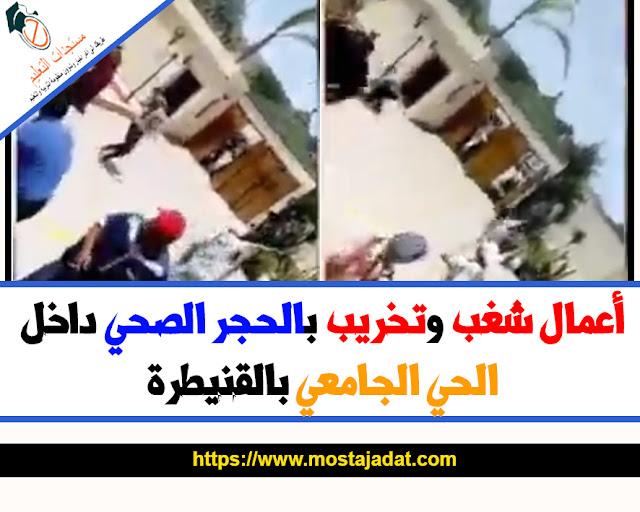 أعمال شغب وتخريب بالحجر الصحي داخل الحي الجامعي بالقنيطرة