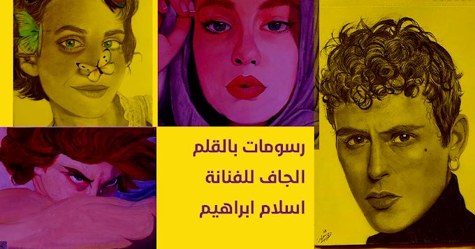 رسومات بالقلم الجاف للفنانة اسلام ابراهيم