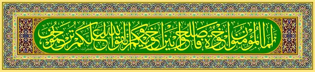 Kaligrafi digital innamal mu'minuna ikhwah