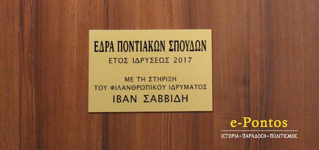 Υποτροφία για μεταπτυχιακές σπουδές από το Φιλανθρωπικό Ίδρυμα «Ιβάν Σαββίδης» στο Διεθνές Πανεπιστήμιο Ελλάδος